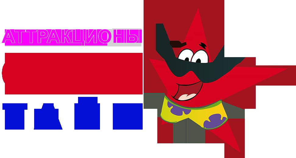 Аттракционы Фан-Тайм