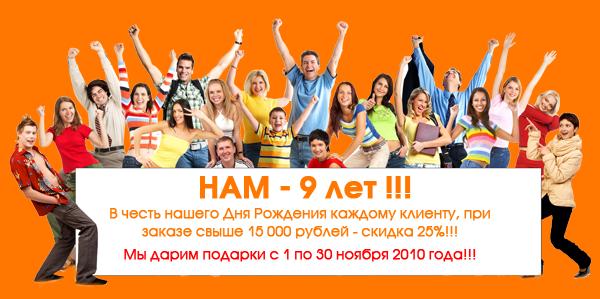 СКИДКИ-2010 !