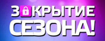 Сезон 2011 - закрыт!