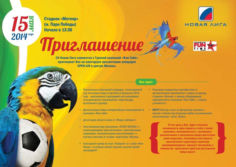 Встреча активных event-агенств и организаторов мероприятий 2014!
