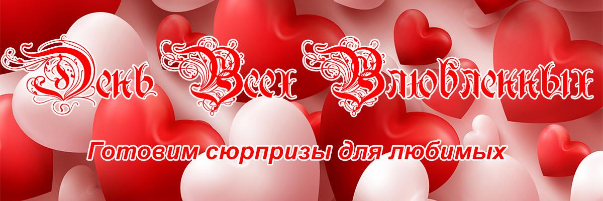 Аттракционы на день святого валентина