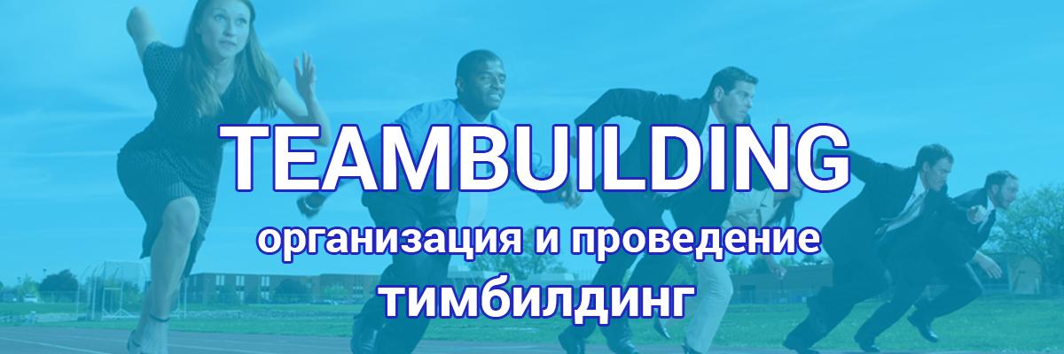 Организация и проведение программ тимбилдинг